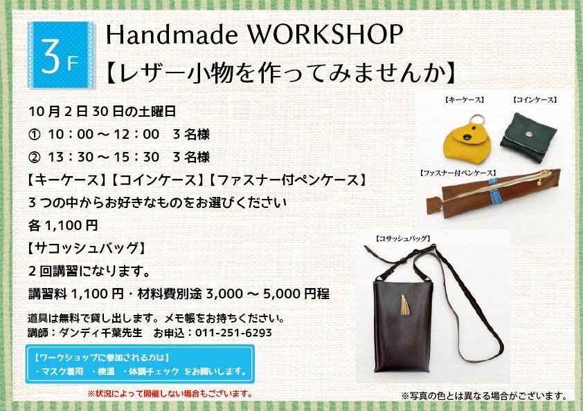 Handmade WORKSHOP 【レザー小物を作ってみませんか】