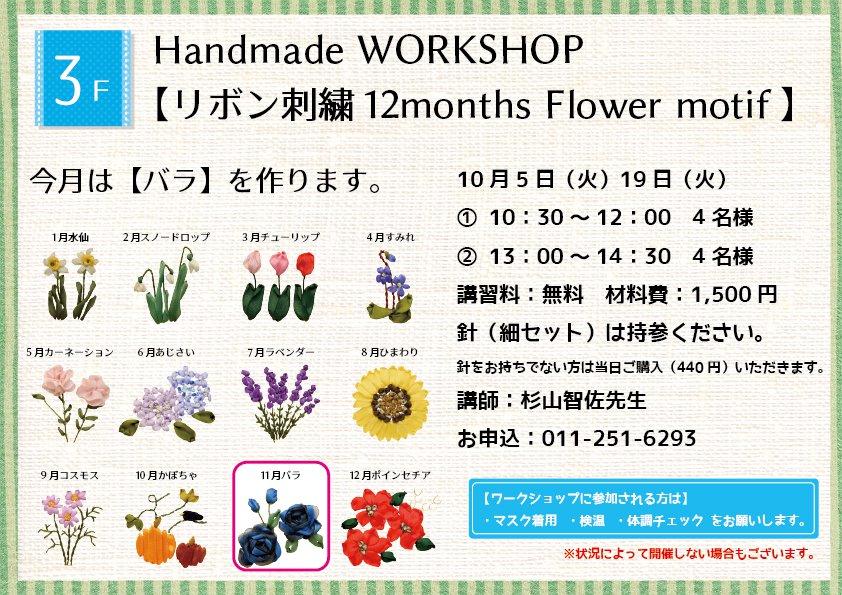 Handmade WORKSHOP 【リボン刺繍 12months Flower motif】