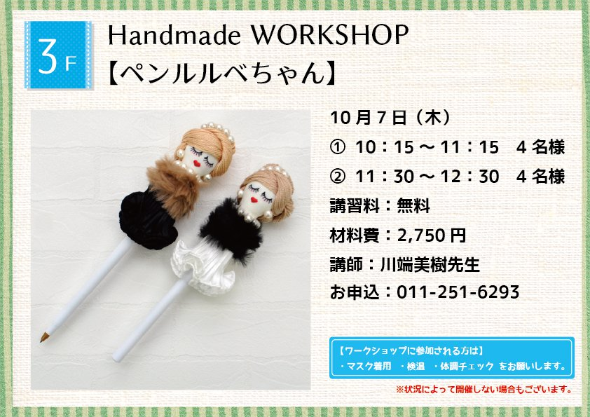Handmade WORKSHOP 【ペンルルベちゃん】
