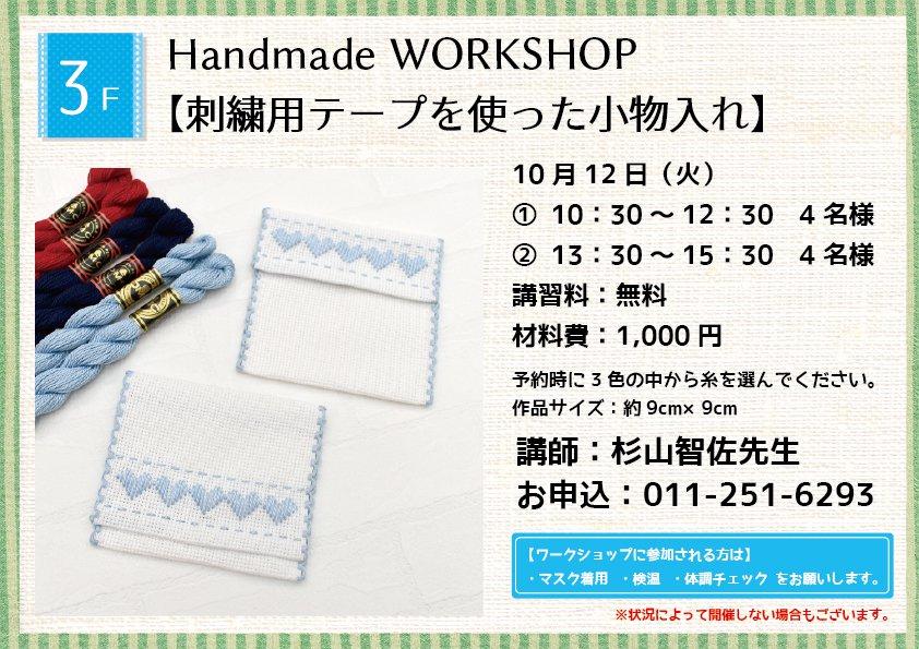 Handmade WORKSHOP 【刺繍用テープを使った小物入れ】