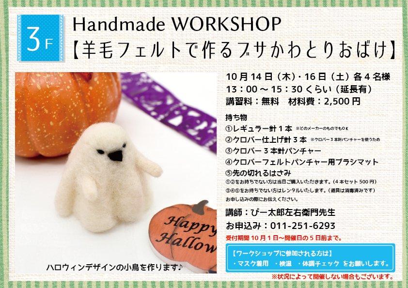 Handmade WORKSHOP 【羊毛フェルトで作るブサかわとりおばけ】