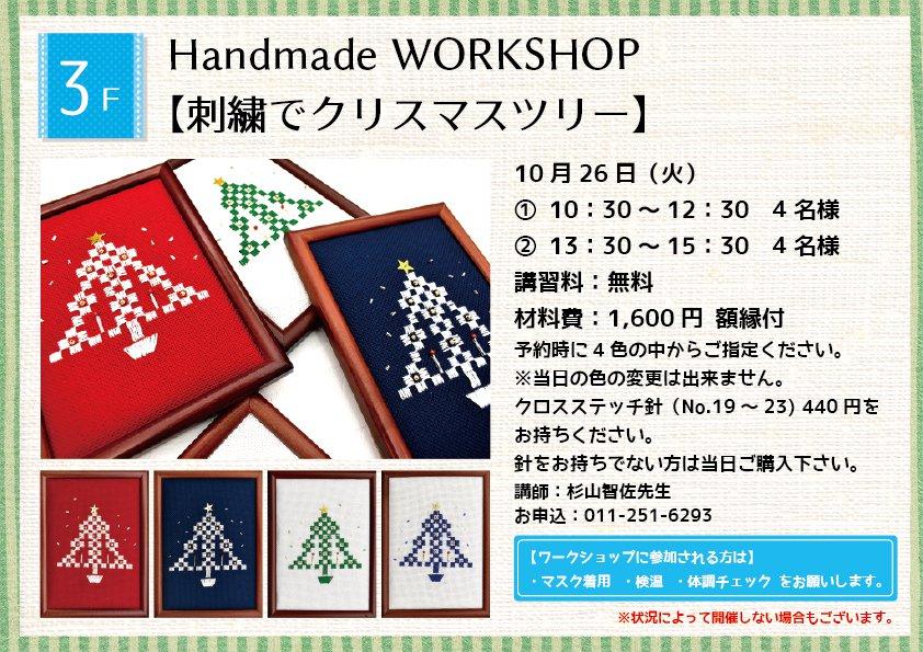 Handmade WORKSHOP 【刺繍でクリスマスツリー】