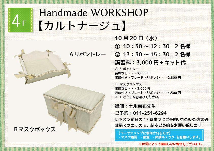 Handmade WORKSHOP 【カルトナージュ】