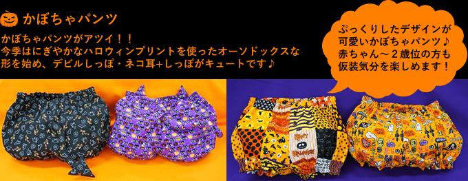 かぼちゃのパンツ