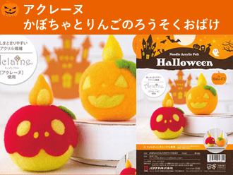 アクレーヌ かぼちゃとりんごのろうそくおばけ