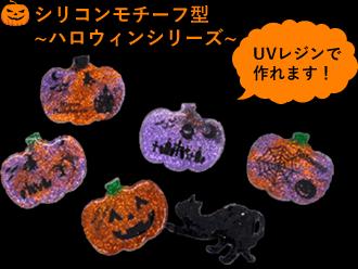 シリコンモチーフ型 〜ハロウィンシリーズ〜