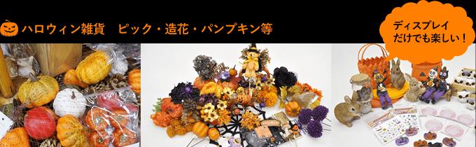 ハロウィン雑貨 ピック・造花・パンプキン等