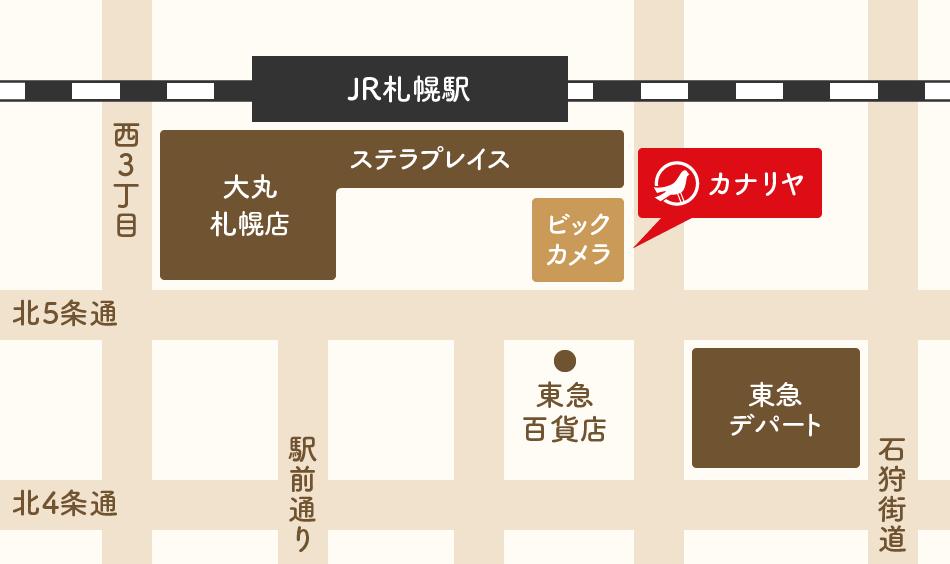 カナリヤ 札幌エスタ店 地図