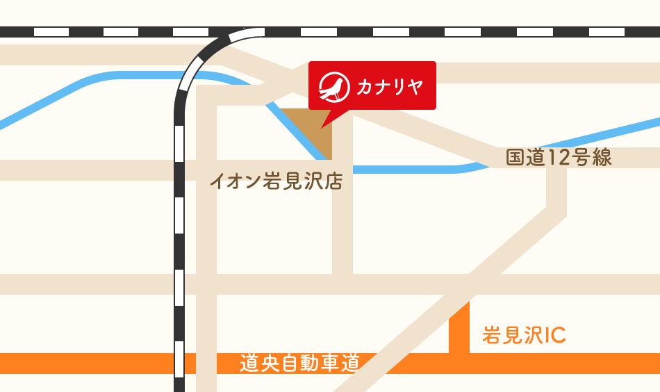 カナリヤ 岩見沢店 地図