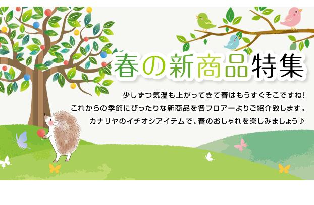春の新商品特集