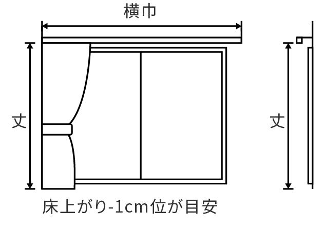 カーテンオーダー「掃き出し窓」説明画像