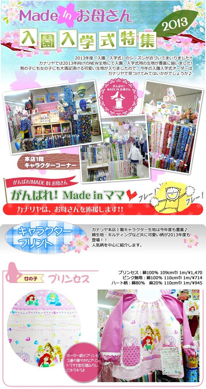 Made In お母さん 入園入学式特集2013