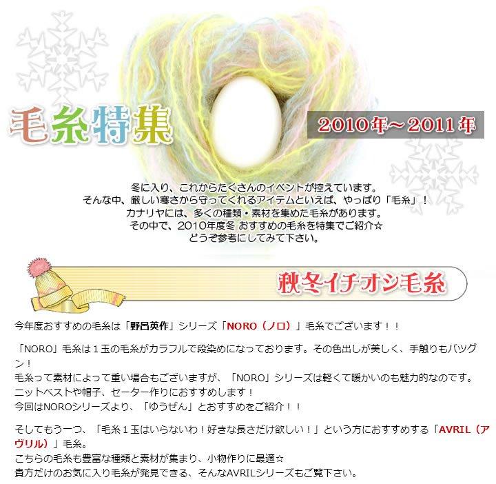 毛糸特集 2010年〜2011年