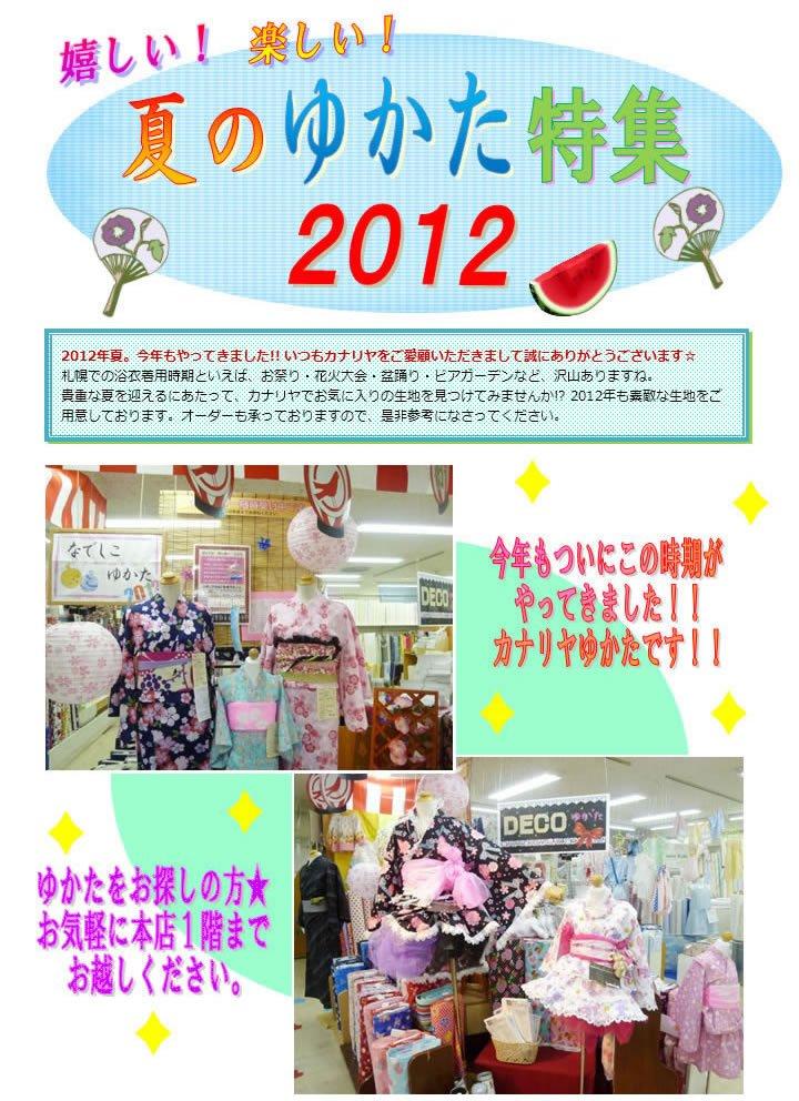 嬉しい! 楽しい! 夏のゆかた特集 2012