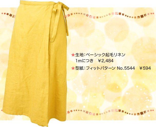 起毛リネンのラップスカートの画像
