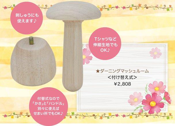 Darning Mushroom-ダーニングマッシュルーム-の画像