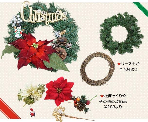 クリスマスリース土台の画像