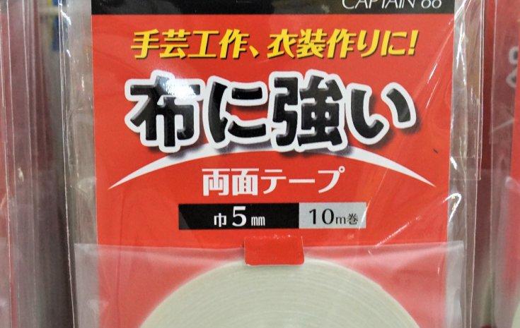 布に強い 両面テープ