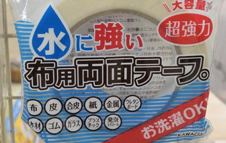 水に強い 布用両面テープ