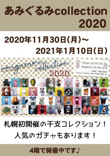 あみぐるみコレクション2020 本店4階