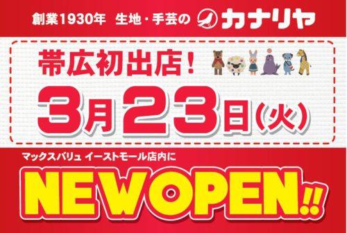 カナリヤ帯広店マックスバリュイーストモール店 3/23(火)ニューオープン!!