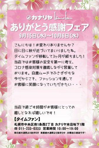 タイムファン「ありがとう感謝SALE」のお知らせ 9/15(水)~10/6(水)迄