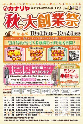 「秋の大創業祭」のお知らせ 10/13(水)~10/24(日)迄