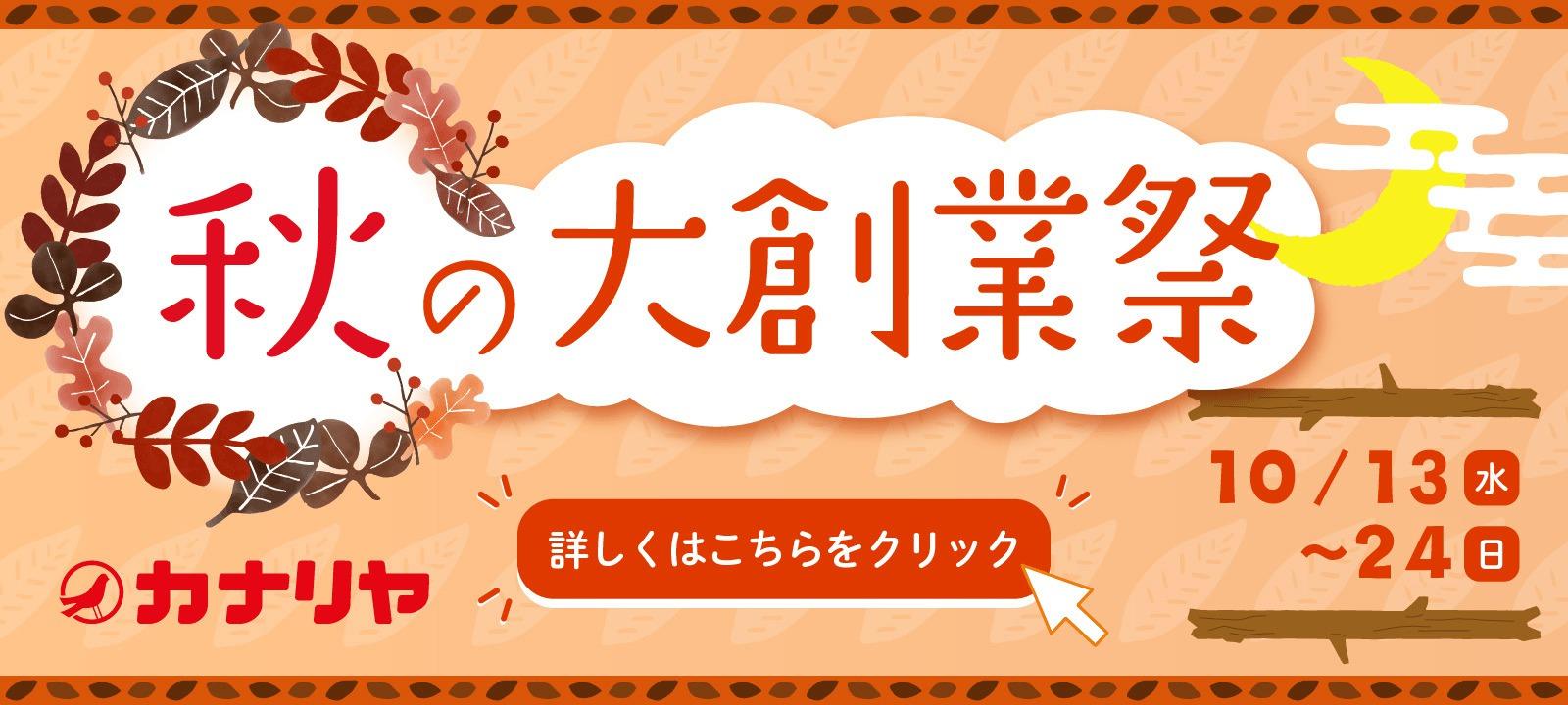 秋の大創業祭 10/13〜10/24
